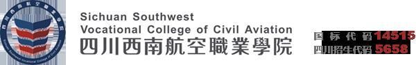 四川西南航空职业学院单独招生信息网